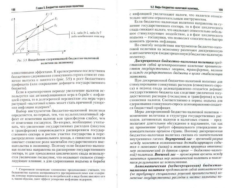Иллюстрация 1 из 6 для Макроэкономика: учебник для бакалавров - Аносова, Серегина, Ким | Лабиринт - книги. Источник: Лабиринт
