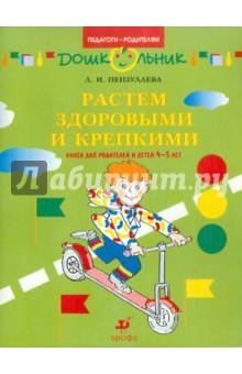 Растем здоровыми и крепкими! Книга для родителей и детей 4-5 лет