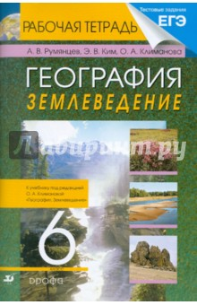 География. Землеведение. 6 класс. Рабочая тетрадь к учебнику под ред. О.А. Климановой