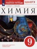 Химия. 9 класс. Рабочая тетрадь к учебнику О. С. Габриеляна. ФГОС