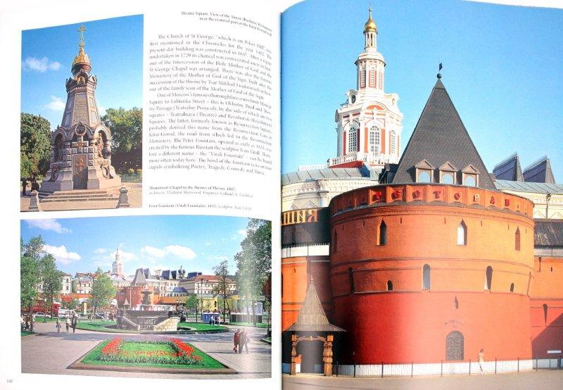 Иллюстрация 1 из 12 для Moscow - Татьяна Вишневская | Лабиринт - книги. Источник: Лабиринт