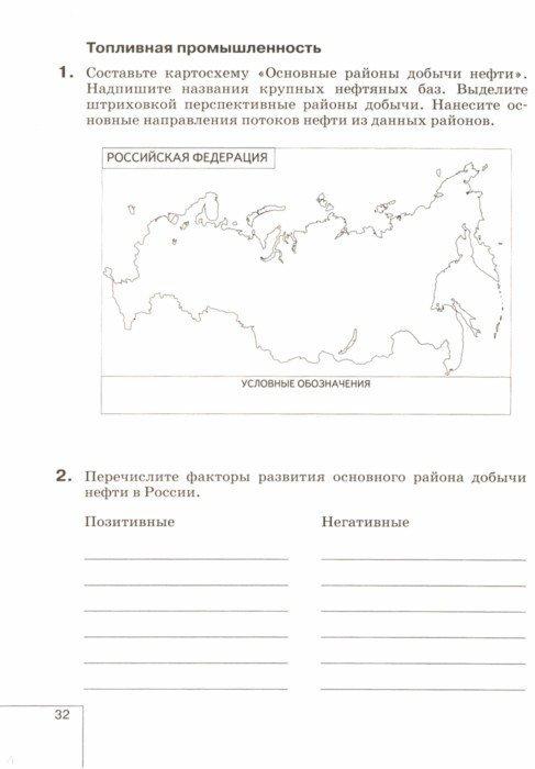 рабочей по по области иркутской тетради решебник