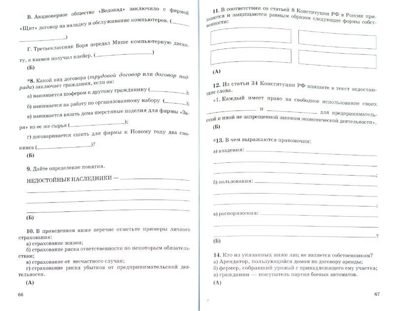Иллюстрация 1 из 5 для Право. 10-11 классы. Рабочая тетрадь - Анатолий Никитин | Лабиринт - книги. Источник: Лабиринт