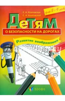 Детям о безопасности на дорогах. Развитие воображения. Рабочая тетрадь для 8-9 лет