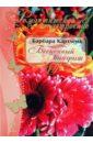 Картленд Барбара Бесценный выигрыш раевская полина убийственно красива или кто развел светскую львицу
