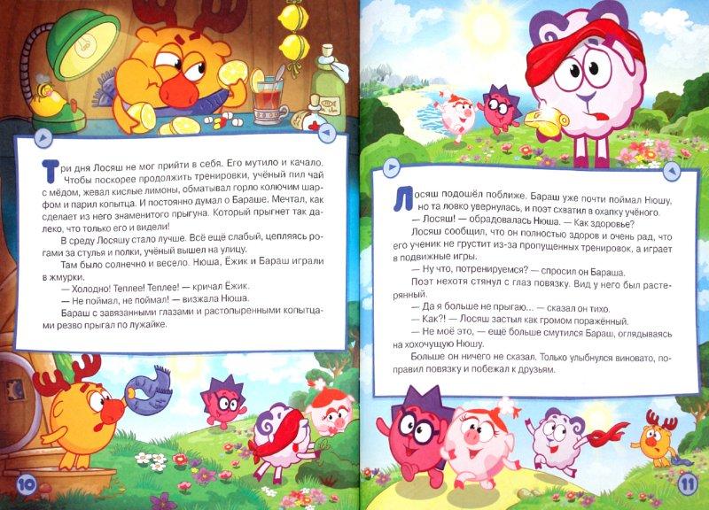 Иллюстрация 1 из 9 для Тренер - Корнилова, Шипилова | Лабиринт - книги. Источник: Лабиринт