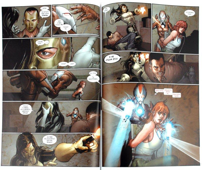 Иллюстрация 1 из 17 для Книга комиксов. Железный Человек. Охота на Тони Старка!   Лабиринт - книги. Источник: Лабиринт