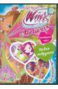 WINX Club (Клуб Винкс). Школа волшебниц. Выпуск 22 (DVD).