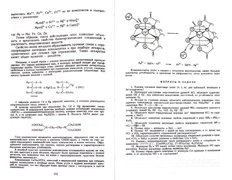 Иллюстрация 1 из 4 для Общая химия. Биофизическая химия. Химия биогенных элементов - Ю. Ершов | Лабиринт - книги. Источник: Лабиринт