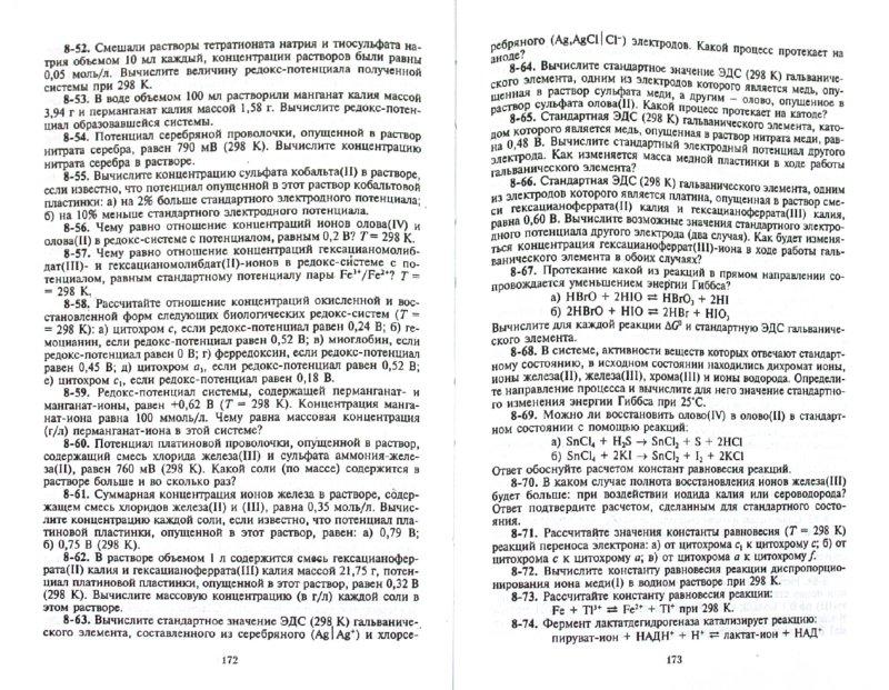 Иллюстрация 1 из 12 для Сборник задач и упражнений по общей химии: учебное пособие для вузов - Пузаков, Филиппова, Попков | Лабиринт - книги. Источник: Лабиринт