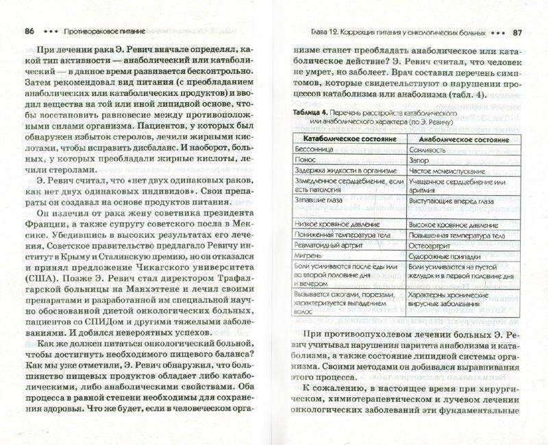 Иллюстрация 1 из 11 для Противораковое питание - Вершинина, Потявина | Лабиринт - книги. Источник: Лабиринт