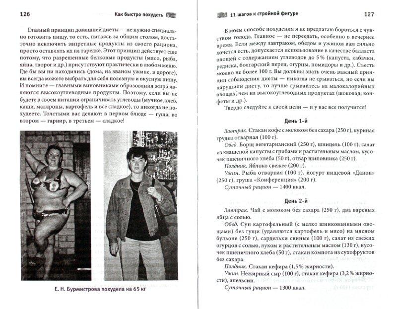 Иллюстрация 1 из 13 для Как быстро похудеть. Экспресс-курс доктора Миркина - Владимир Миркин | Лабиринт - книги. Источник: Лабиринт