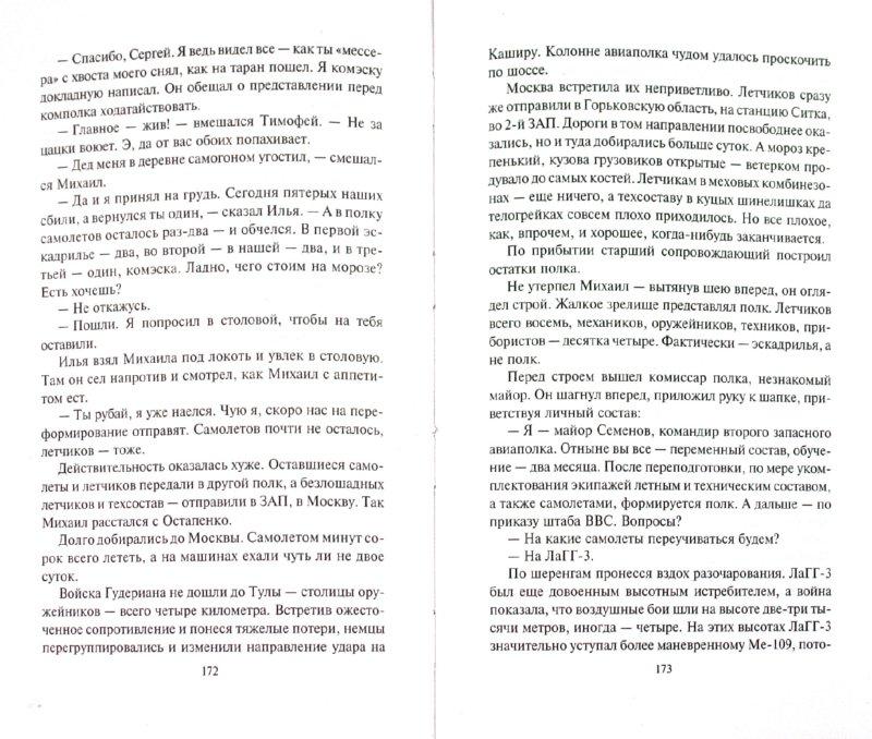 Иллюстрация 1 из 3 для Пилот штрафной эскадрильи - Юрий Корчевский | Лабиринт - книги. Источник: Лабиринт