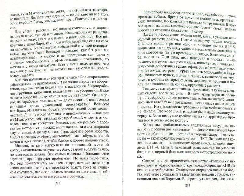 Иллюстрация 1 из 26 для Поход - Андрей Круз | Лабиринт - книги. Источник: Лабиринт