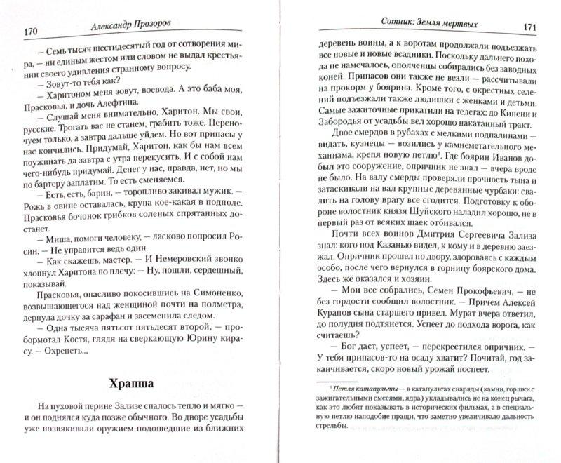 Иллюстрация 1 из 6 для Земля мертвых - Александр Прозоров | Лабиринт - книги. Источник: Лабиринт