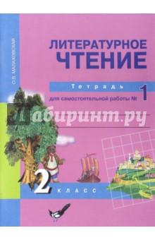 Литературное чтение. Тетрадь для самостоятельной работы №1. 2 класс