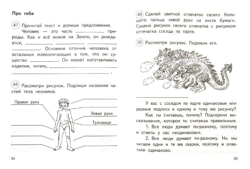 Иллюстрация 1 из 35 для Окружающий мир. 2 класс. Тетрадь для  самостоятельной работы №2. ФГОС - Федотова, Трафимова, Трафимов | Лабиринт - книги. Источник: Лабиринт