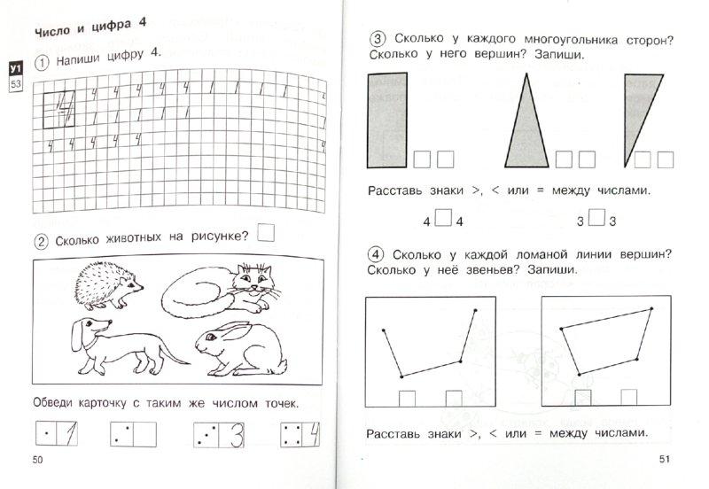 Математика 1 класс рабочая тетрадь захарова юдина скачать pdf
