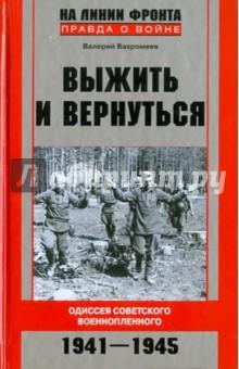 Выжить и вернуться. Одиссея советского военнопленного. 1941-1945