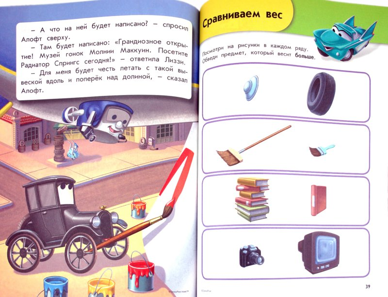 Иллюстрация 1 из 16 для Измеряем и сравниваем: для детей 5-6 лет | Лабиринт - книги. Источник: Лабиринт
