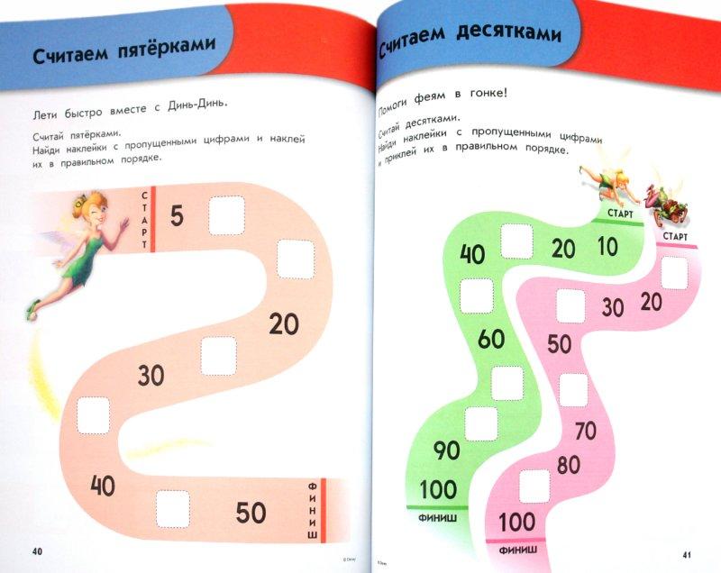 Иллюстрация 1 из 10 для Учимся решать примеры и задачи: для детей 6-7 лет | Лабиринт - книги. Источник: Лабиринт