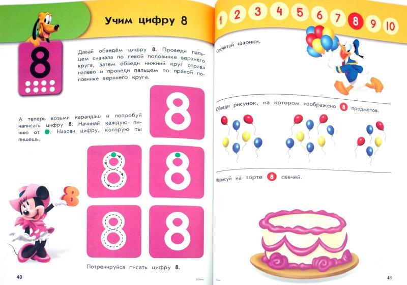Иллюстрация 1 из 15 для Учим цифры: для детей 4-5 лет | Лабиринт - книги. Источник: Лабиринт