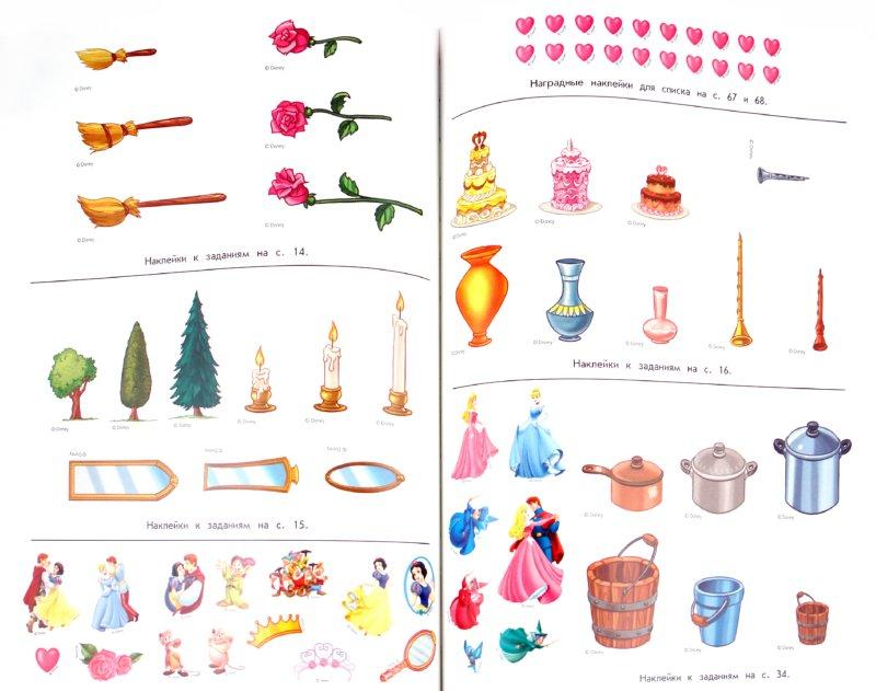 Иллюстрация 1 из 21 для Измеряем и сравниваем: для детей 5-6 лет | Лабиринт - книги. Источник: Лабиринт