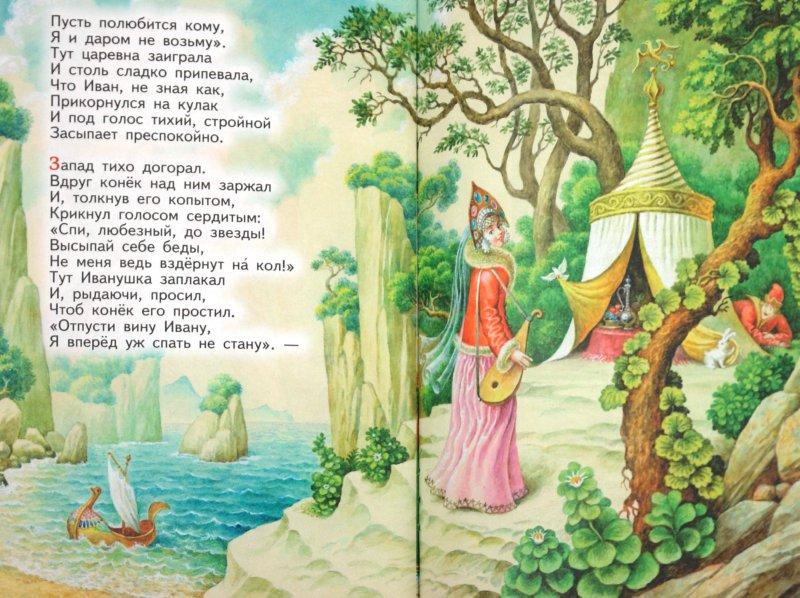 Иллюстрация 1 из 17 для Конёк-горбунок - Петр Ершов | Лабиринт - книги. Источник: Лабиринт