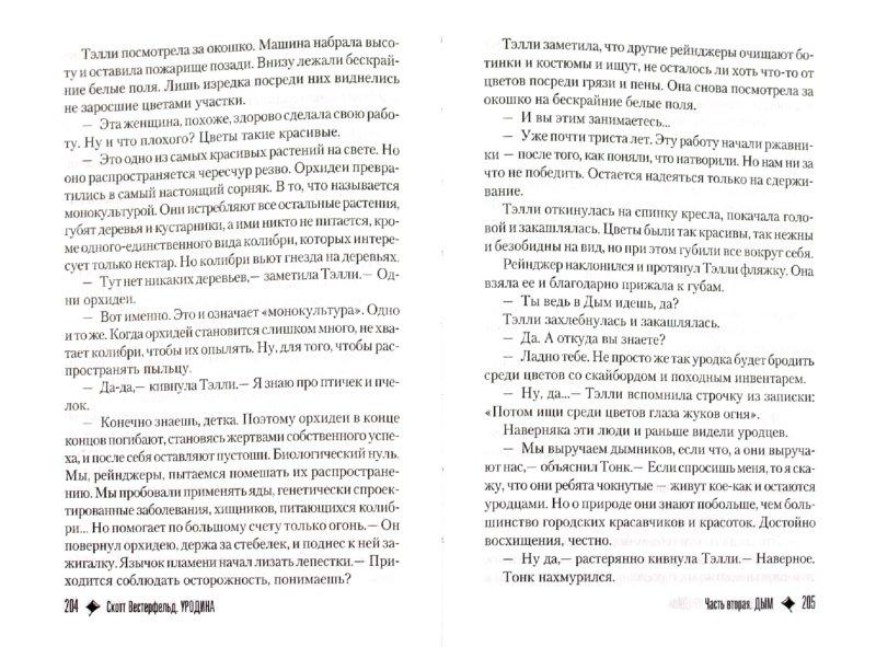 Иллюстрация 1 из 7 для Уродина - Скотт Вестерфельд | Лабиринт - книги. Источник: Лабиринт