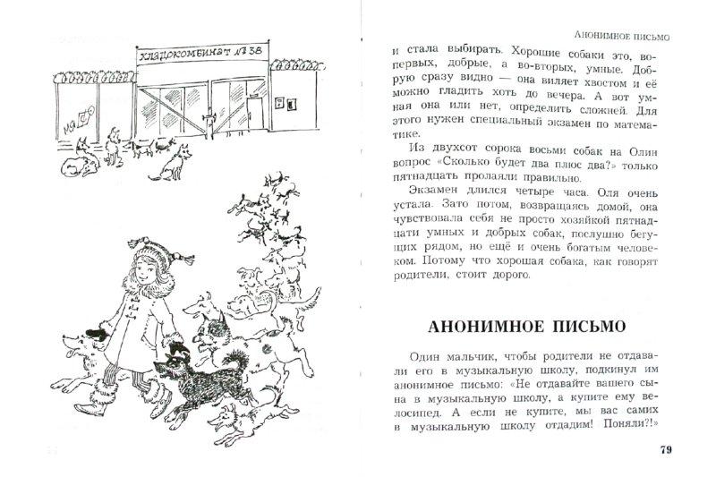 Иллюстрация 1 из 7 для Ох уж эти взрослые!: Рассказы | Лабиринт - книги. Источник: Лабиринт