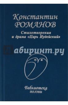 """Стихотворения и драма """"Царь Иудейский"""""""