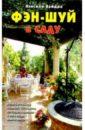 Скачать Вайдра Фэн-шуй в саду Гранд-Фаир Эта книга о том Бесплатно