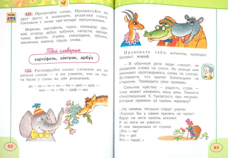 2 перспектива гдз русскому учебник языку класс по