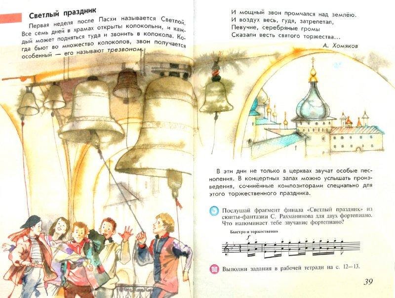 Иллюстрация 1 из 25 для Музыка. 4 класс. Учебник. ФГОС - Критская, Сергеева, Шмагина   Лабиринт - книги. Источник: Лабиринт