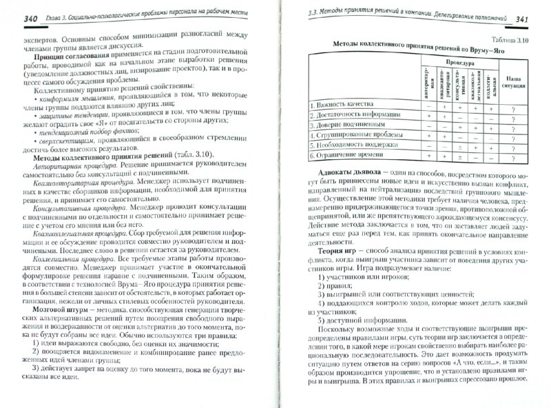 Иллюстрация 1 из 4 для Кадровая безопасность компании - Соломанидина, Соломанидин | Лабиринт - книги. Источник: Лабиринт