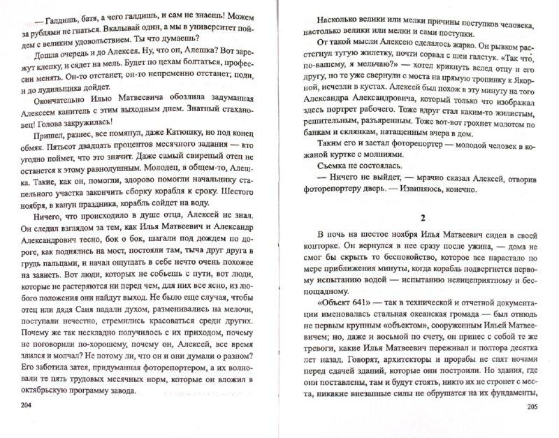 Иллюстрация 1 из 11 для Журбины - Всеволод Кочетов | Лабиринт - книги. Источник: Лабиринт