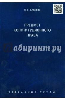 Избранные труды в 7 томах. Том 1. Предмет конституционного права. Монография