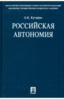Избранные труды. В 7 томах. Том 5. Российская автономия. Монография