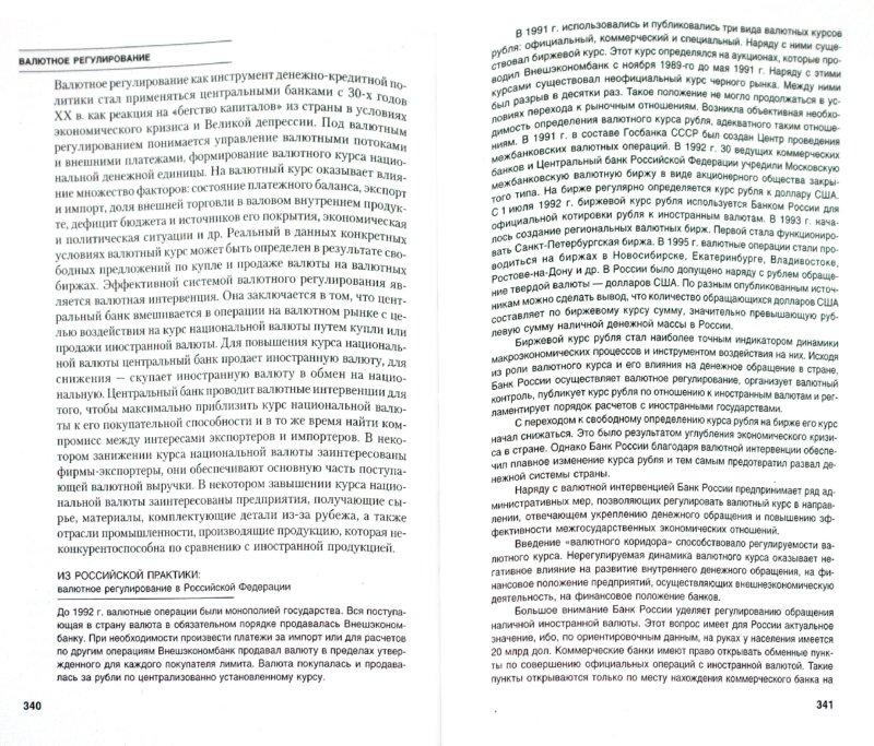 Иллюстрация 1 из 2 для Макроэкономика. Теория и российская практика (+CD) - Грязнова, Думная | Лабиринт - книги. Источник: Лабиринт