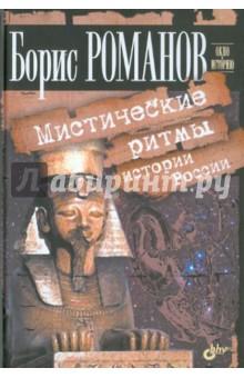 Мистические ритмы истории России в какой стране проще купить жилье гражданину россии