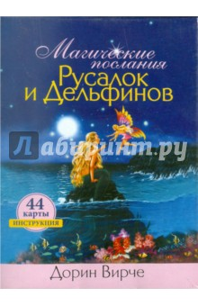 Магические послания Русалок и Дельфинов вирче д магические послания русалок и дельфинов