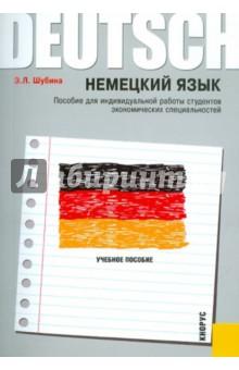 Немецкий язык. Пособие для индивидуальной работы студентов экономических специальностей