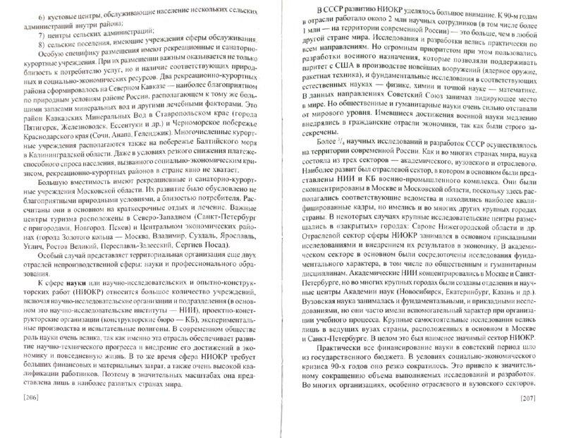 Иллюстрация 1 из 2 для Территориальная организация населения и хозяйства (+CD) - Юрий Симагин | Лабиринт - книги. Источник: Лабиринт