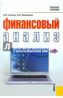 Финансовый анализ с использованием ЭВМ. Учебное пособие
