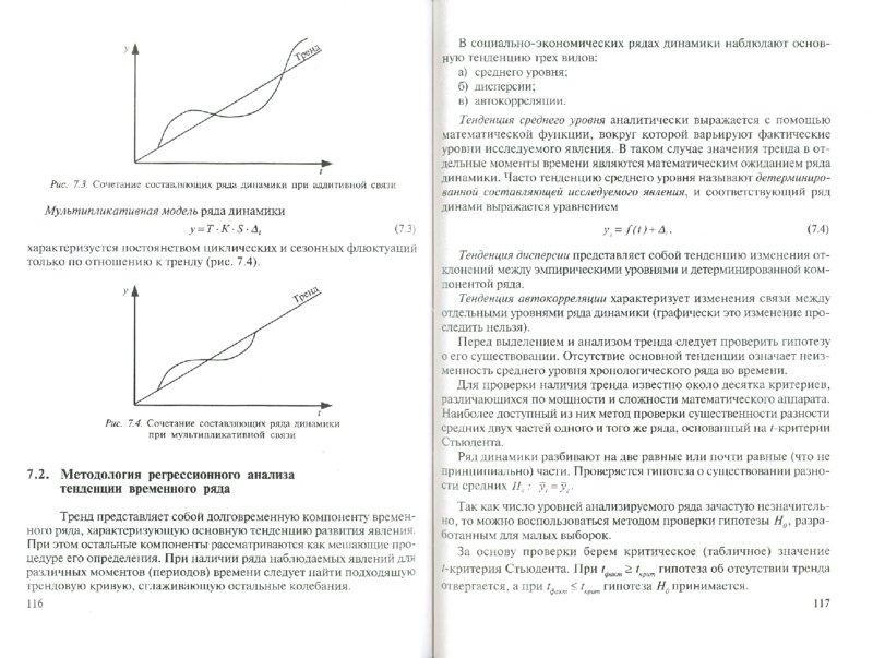 Иллюстрация 1 из 2 для Эконометрика. Учебное пособие (+CD. Электронный учебник) - Гладилин, Герасимов, Громов | Лабиринт - книги. Источник: Лабиринт