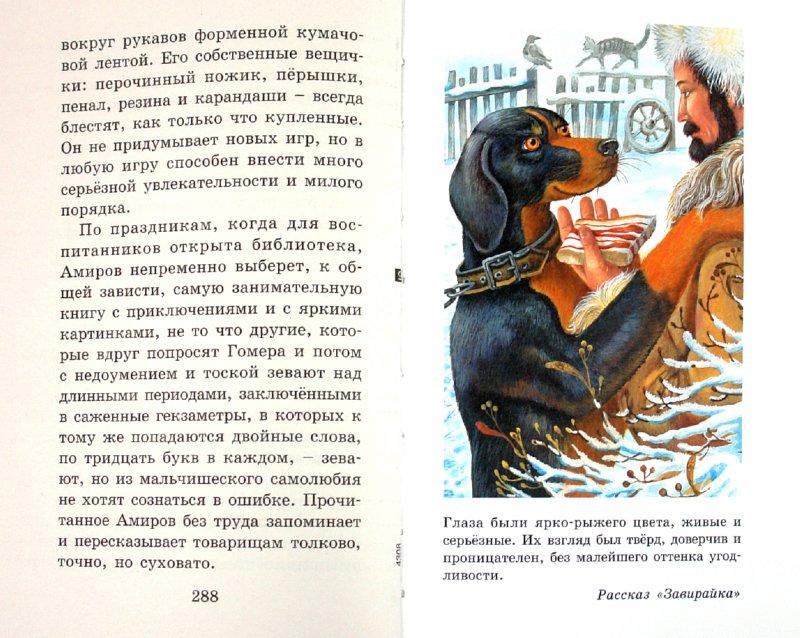 Иллюстрация 1 из 19 для Белый пудель - Александр Куприн | Лабиринт - книги. Источник: Лабиринт