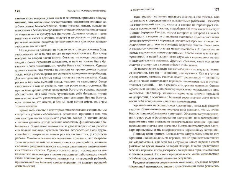 Иллюстрация 1 из 18 для Секс, деньги, счастье и смерть: В поисках себя - Врис Манфред Кетс де   Лабиринт - книги. Источник: Лабиринт