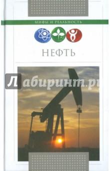 Нефть  нефть проклятие черного золота