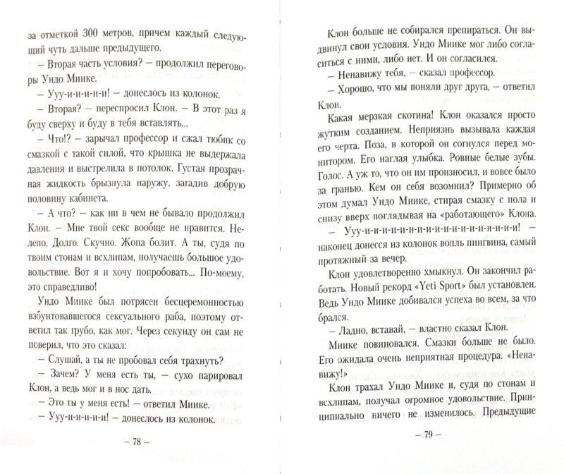 Иллюстрация 1 из 16 для Секс в саду камней. Роман в рассказах в жанре хентай - Дмитрий Горшков | Лабиринт - книги. Источник: Лабиринт