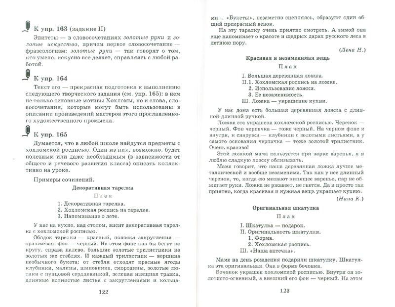 речи гдз класс 6 никитина речь онлайн русская развитие